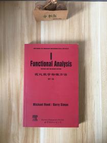 现代数学物理方法(第1卷):泛函分析