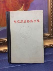 马克思恩格斯全集(第28卷)
