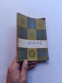 象棋实战丛书:棋海拾贝