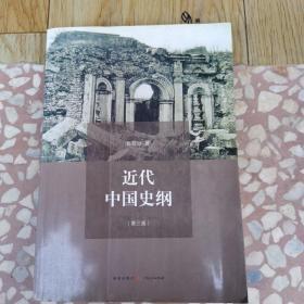 近代中国史纲(第三版)