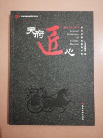 天府匠心 四川博物院藏精品展