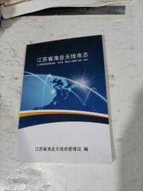 江苏省渔业无线电志