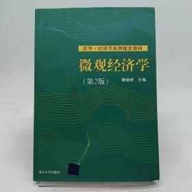 清华·经济学原理配套教材:微观经济学(第2版)