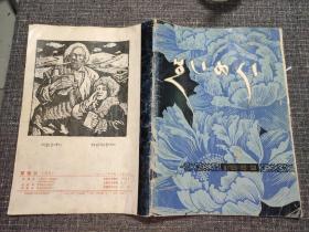章恰尔(试刊) 1982年第4期 总第7期