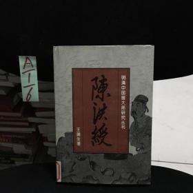 明清中国画大师研究丛书·陈洪绶: