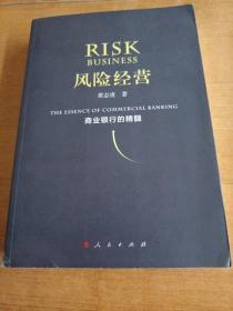 风险经营:商业银行的精髓
