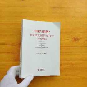 中国与世界:竞争法发展研究报告(2017年卷)【内页干净】