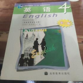英语4(非英语专业专科用)(第2版)