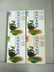 中国民间医术绝招 儿科部分 妇科部分 五官科部分 疑难杂病部分 4册合售 库存书 参看图片
