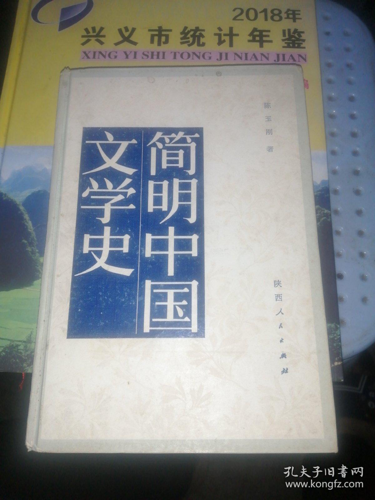 简明中国文学史