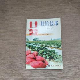 甘薯栽培技术(修订版)