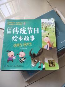 中国传统节日绘本故事 清明节端午节