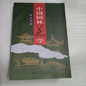 中国园林美学 (插图本)