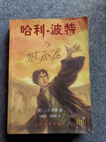 哈利·波特与死亡圣器(正版有防伪水印)