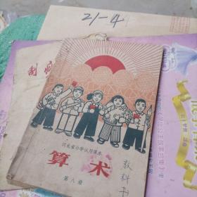 河北省小学试用课本 算术 第八册
