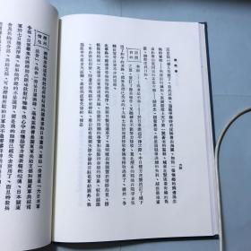 中国近代新闻学文典:单册出售