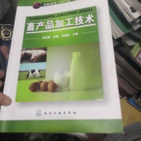 """高职高专""""十一五""""规划教材:畜产品加工技术"""