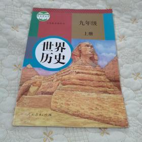 世界历史九年级上册(人教版,品佳,2020年印刷)