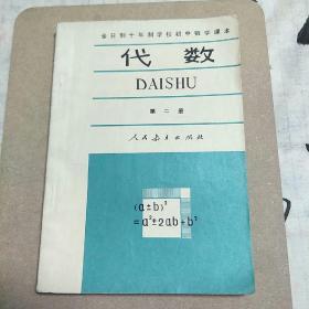 全日制十年制学校初中数学课本《几何》第二册