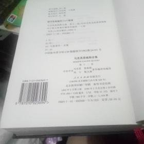 马克思恩格斯全集第二版(第12卷)(精装)