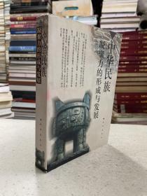 中华民族凝聚力的形成与发展——主要是从历史的角度探讨中华民族凝聚力形成的诸种因素及其发展的内在规律。