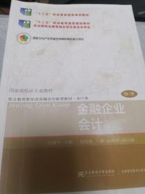 金融企业会计(第6版)/职业教育教学改革融合创新型教材