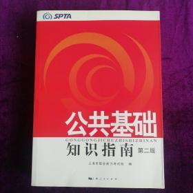 公共基础知识指南