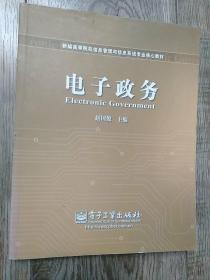 新编高等院校信息管理与信息系统专业核心教材:电子政务