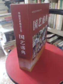 国艺盛典/中国艺术精品之作