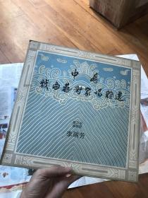 中国艺术家唱腔选,眉户剧.碗碗腔.李瑞芳