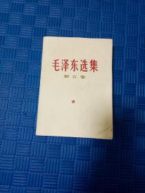 毛选,毛著,毛泽东选集第五卷,一册。本书记载了建国以来的一些重大革命事件,有少数人闹事儿,毛主席有招儿!(参见图片及395页,有红色标记)详情见图以及描述。