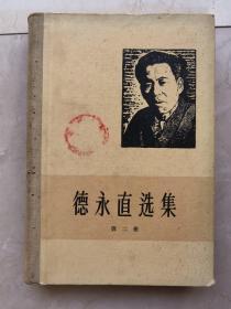 德永直选集 第二卷
