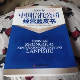 2009年中国信托公司经营蓝皮书