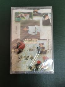 磁带:谢谢你(沈小岑独唱第三集,未拆封)