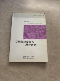 早期阅读发展与教育研究