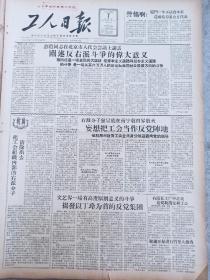 原版报纸 4开4版   工人日报  1957年8月7日 反右