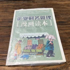 企业财务管理漫画读本