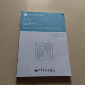 圣才教育:张文显法理学(第5版)笔记和课后习题(含考研真题)详解