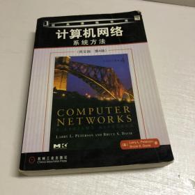 计算机网络系统方法(英文版)(第4版)