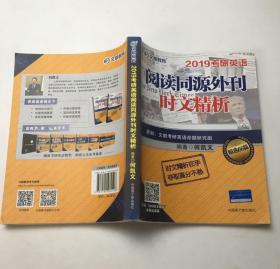 2019考研英语阅读同源外刊时文精析