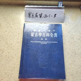 蒙古学百科全书:民俗卷(大16开精装插图本404页)