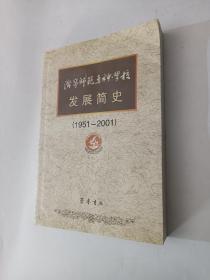 济宁师范专科学校发展简史:1951~2001