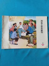 河北工农兵画刊1974--10
