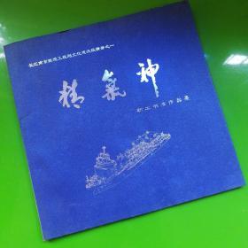 长江南京航道工程局文化建设纵横录之一精气神职工书法作品集