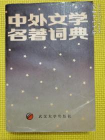 中外文学名著词典