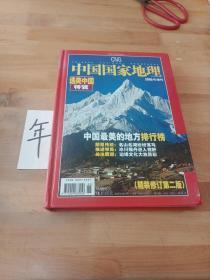 中国国家地理     2005年增刊    选美中国(精装修订第二版)