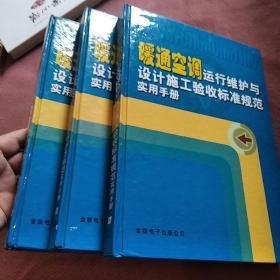 建筑地基处理技术及地基基础工程标准规范实施手册(上中下)
