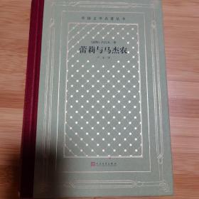 蕾莉与马杰农(精装网格本人文社外国文学名著丛书1988一版2020一印)