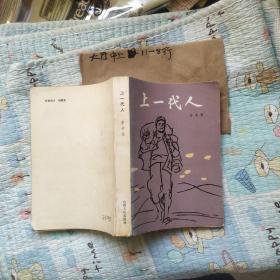 上一代人 作者:  李英儒 出版社:  山西人民出版社