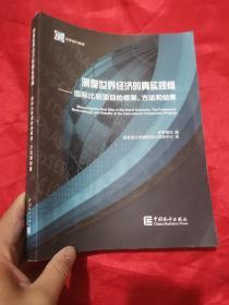 测度世界经济的真实规模:国际比较项目框架、方法和结果 (大16开)